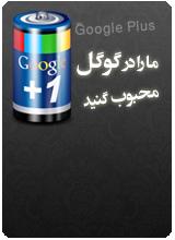 کد جاوای گوگل پلاس